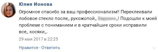 otzyv_ispravili_kosyaki22.png